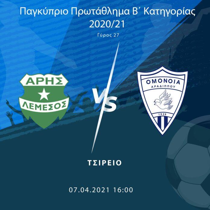 Aris-Omonoia Aradippou